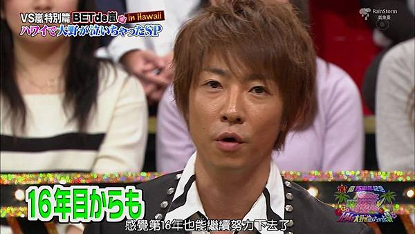 【RS】[HD]20141106  VS嵐( ハワイで大野が泣いちゃったSP).mkv_003728574.jpg