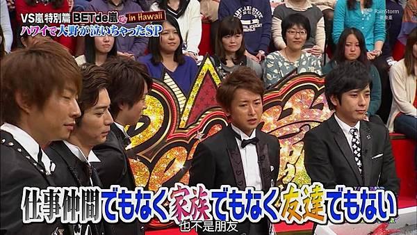 【RS】[HD]20141106  VS嵐( ハワイで大野が泣いちゃったSP).mkv_003767762.jpg