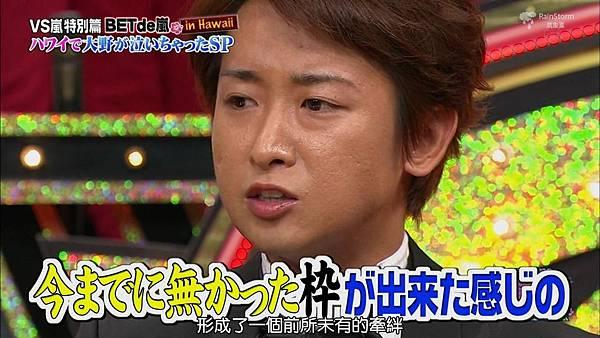 【RS】[HD]20141106  VS嵐( ハワイで大野が泣いちゃったSP).mkv_003772640.jpg