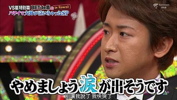 【RS】[HD]20141106  VS嵐( ハワイで大野が泣いちゃったSP).mkv_003778412.jpg
