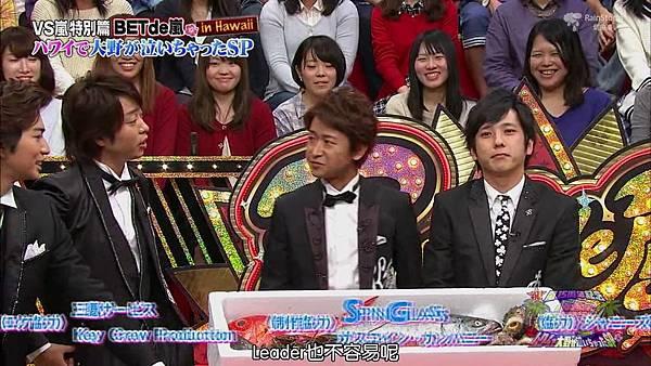 【RS】[HD]20141106  VS嵐( ハワイで大野が泣いちゃったSP).mkv_003792604.jpg