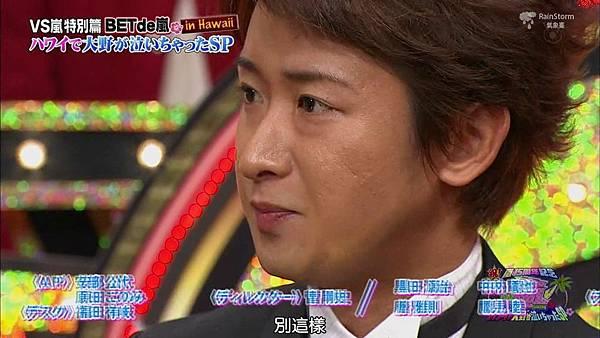 【RS】[HD]20141106  VS嵐( ハワイで大野が泣いちゃったSP).mkv_003798138.jpg