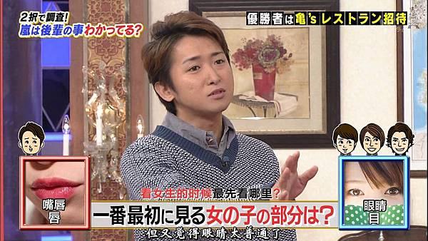 【AN】HD 20150124 交嵐 龟梨和也.mkv_000800610