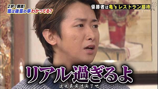 【AN】HD 20150124 交嵐 龟梨和也.mkv_000882402