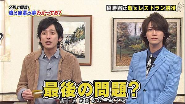 【AN】HD 20150124 交嵐 龟梨和也.mkv_001351176