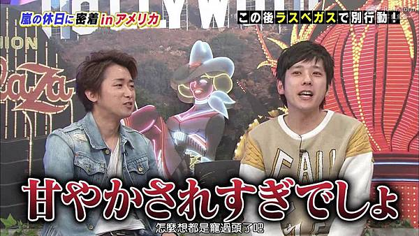 【RS】2015.02.28 嵐にしやがれ (休日SP第二彈--大野智&松本潤).mkv_001067277.jpg