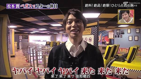 【RS】2015.02.28 嵐にしやがれ (休日SP第二彈--大野智&松本潤).mkv_001455634.jpg
