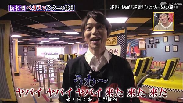 【RS】2015.02.28 嵐にしやがれ (休日SP第二彈--大野智&松本潤).mkv_001456431.jpg