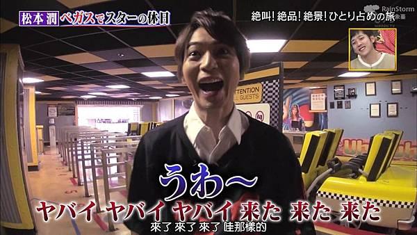 【RS】2015.02.28 嵐にしやがれ (休日SP第二彈--大野智&松本潤).mkv_001457203.jpg