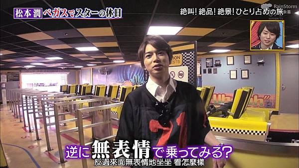 【RS】2015.02.28 嵐にしやがれ (休日SP第二彈--大野智&松本潤).mkv_001463963.jpg
