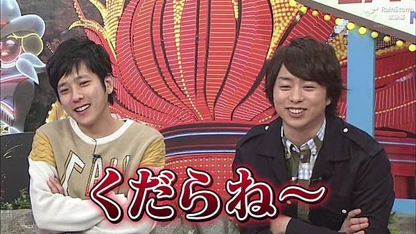 【RS】2015.02.28 嵐にしやがれ (休日SP第二彈--大野智&松本潤).mkv_001504390.jpg