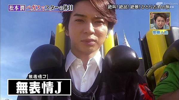 【RS】2015.02.28 嵐にしやがれ (休日SP第二彈--大野智&松本潤).mkv_001541749.jpg