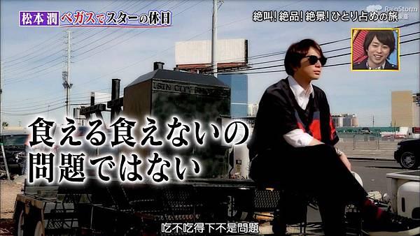 【RS】2015.02.28 嵐にしやがれ (休日SP第二彈--大野智&松本潤).mkv_001881410.jpg