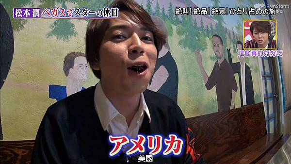 【RS】2015.02.28 嵐にしやがれ (休日SP第二彈--大野智&松本潤).mkv_001968791.jpg