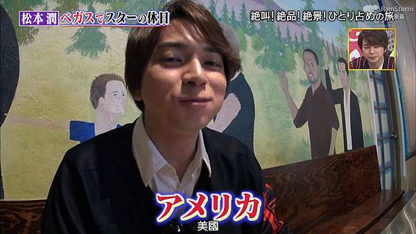 【RS】2015.02.28 嵐にしやがれ (休日SP第二彈--大野智&松本潤).mkv_001969596.jpg