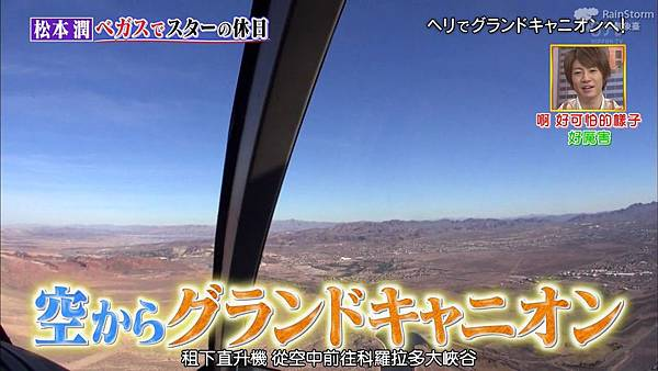 【RS】2015.02.28 嵐にしやがれ (休日SP第二彈--大野智&松本潤).mkv_002109598.jpg