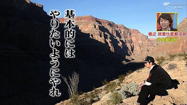 【RS】2015.02.28 嵐にしやがれ (休日SP第二彈--大野智&松本潤).mkv_002293459.jpg