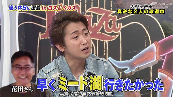【RS】2015.02.28 嵐にしやがれ (休日SP第二彈--大野智&松本潤).mkv_002329830.jpg