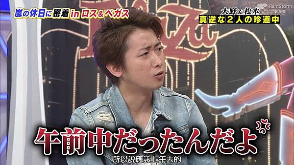 【RS】2015.02.28 嵐にしやがれ (休日SP第二彈--大野智&松本潤).mkv_002350702.jpg