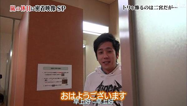 【DYZ】[普档] 150314 嵐にしやがれ (中文字幕).mkv_002229794.jpg