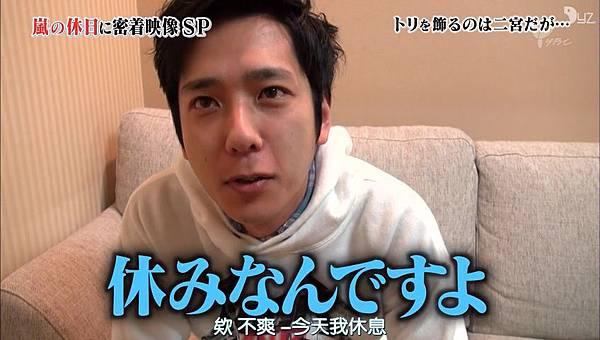 【DYZ】[普档] 150314 嵐にしやがれ (中文字幕).mkv_002235686.jpg