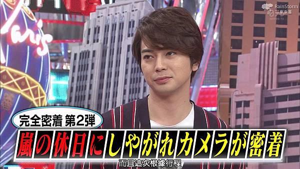 【RS】2015.02.28 嵐にしやがれ (休日SP第二彈--大野智&松本潤).mkv_000120724