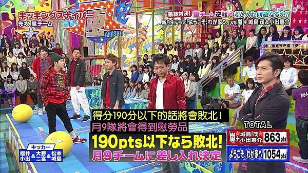 【字幕】150409 VS嵐 「歡迎來我家」隊.mp4_20150509_121201.009.jpg