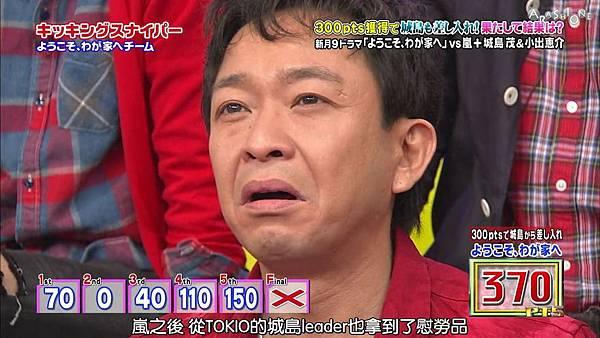 【字幕】150409 VS嵐 「歡迎來我家」隊.mp4_20150509_122513.584.jpg