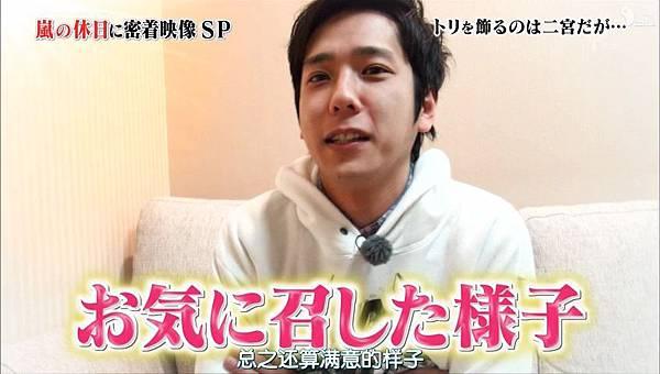 【DYZ】[普档] 150314 嵐にしやがれ (中文字幕).mkv_20150509_172907.540