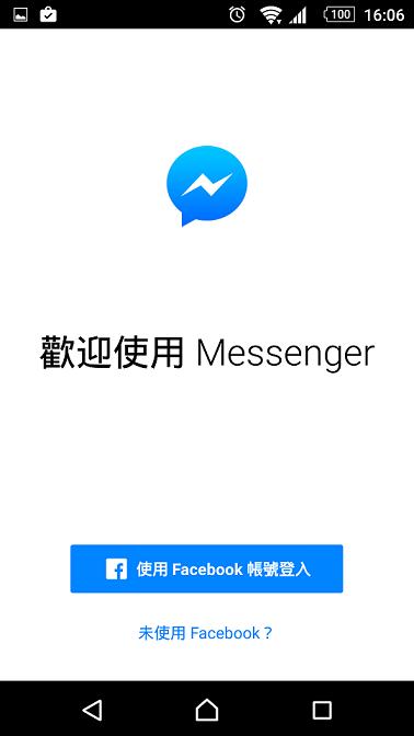 MessengerLogOut08.PNG