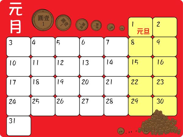 2011-一月份行事曆.jpg