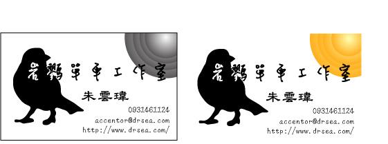 岩鷚單車工作室名片(正).jpg