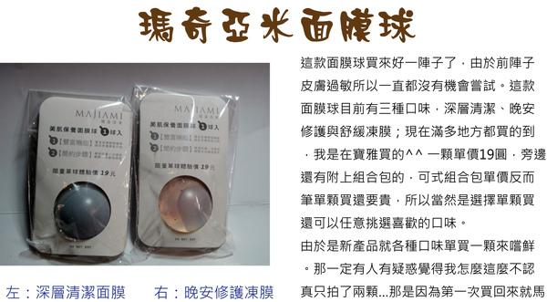 瑪奇亞米面膜球-1.jpg