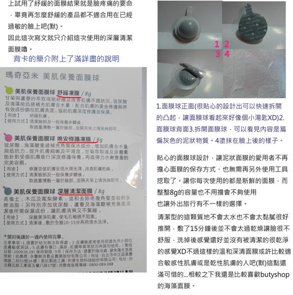 瑪奇亞米面膜球-2.jpg