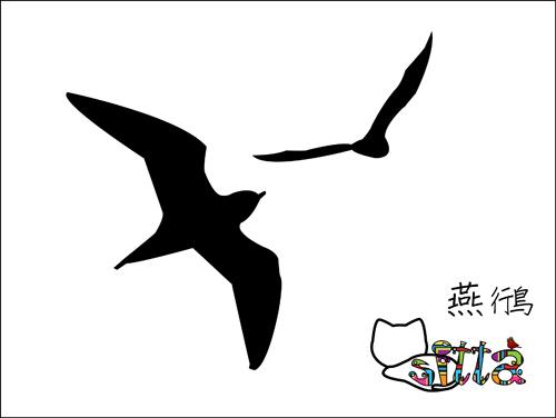 燕鴴-剪影.jpg