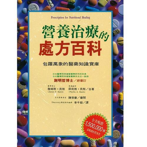 營養治療處方百科