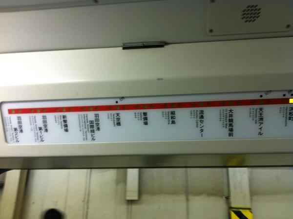 monorail搭至濱松町