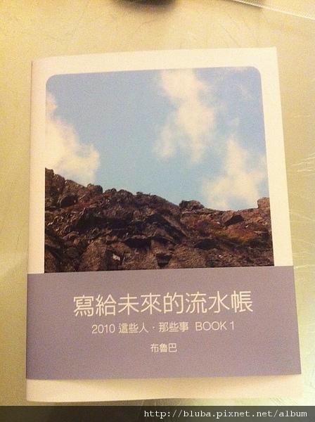 2010流水帳BOOK 1