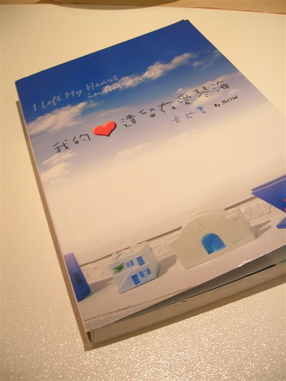 卡片書!!我愛