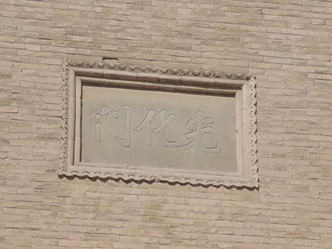 DSCN6327_門字有水表示希望門不要被燒掉.JPG
