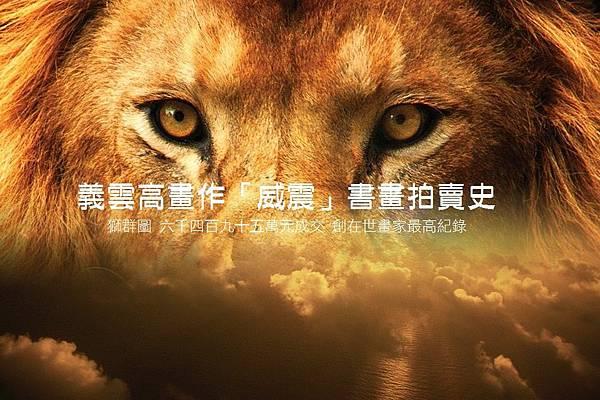 獅群圖.jpg