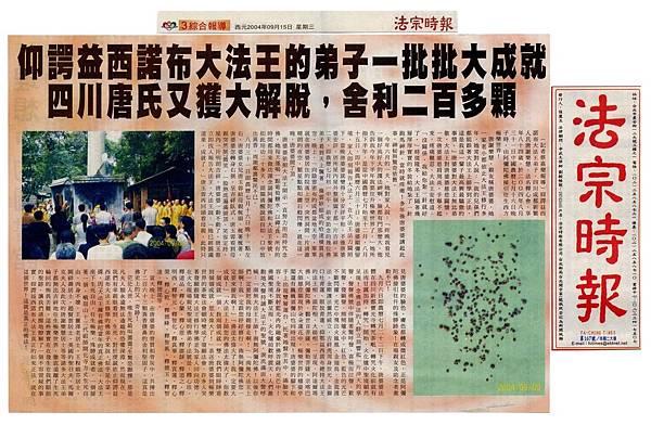 2004-09-15 法宗時報@.jpg