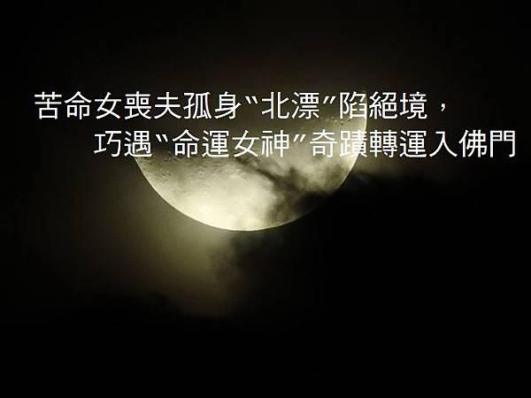 苦命女moon.jpg
