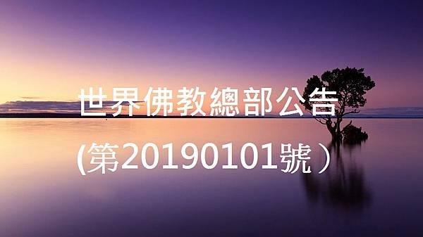 佛教總部20190101-2.jpg