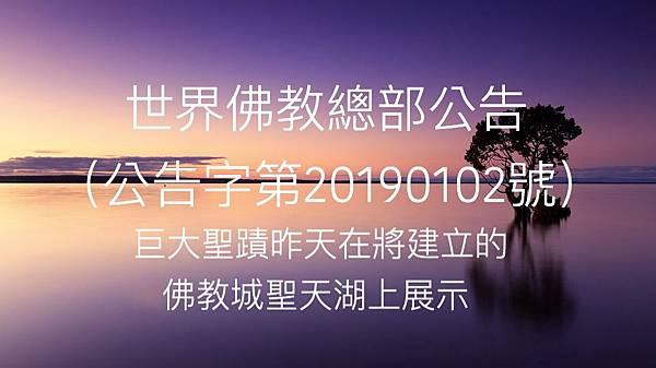 佛教總部20190102.jpg