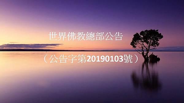 佛教總部20190103.jpg