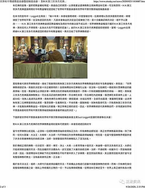 南無羌佛對回教皇冊封令和教皇權杖是無效的-3.jpeg