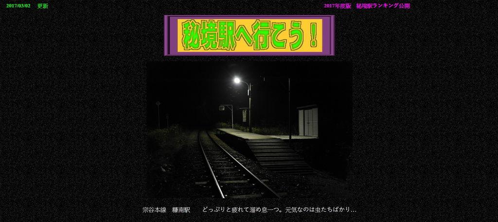 100日本秘境馬尺.jpg