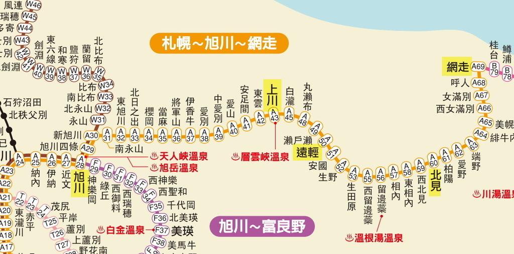 石北本線1.jpg