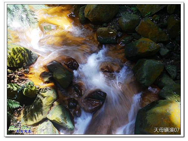 天母磺溪07
